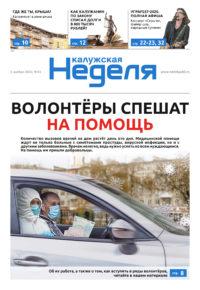 Газета «Калужская неделя» № 43 от 5 ноября 2020 года
