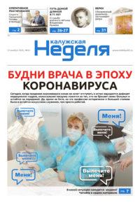 Газета «Калужская неделя» № 44 от 12 ноября 2020 года