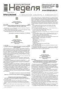 Приложение №47 от 3 декабря 2020 года
