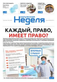 Газета «Калужская неделя» № 47 от 3 декабря 2020 года