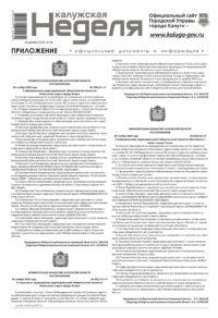 Приложение №48 от 10 декабря 2020 года