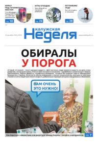 Газета «Калужская неделя» № 48 от 10 декабря 2020 года