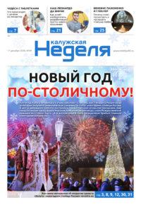 Газета «Калужская неделя» № 49 от 17 декабря 2020 года