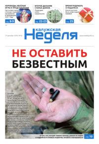 Газета «Калужская неделя» № 50 от 24 декабря 2020 года