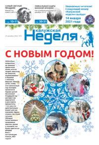 Газета «Калужская неделя» № 51 от 29 декабря 2020 года