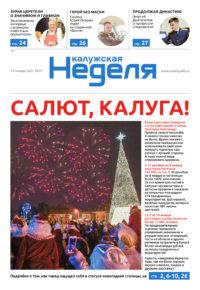 Газета «Калужская неделя» №1 от 14 января 2021 года