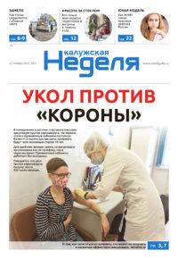 Газета «Калужская неделя» №2 от 21 января 2021 года