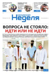 Газета «Калужская неделя» №3 от 28 января 2021 года