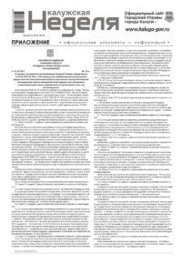 Приложение №4 от 4 февраля 2021 года