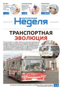 Газета «Калужская неделя» №4 от 4 февраля 2021 года