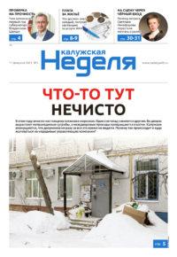 Газета «Калужская неделя» №5 от 11 февраля 2021 года