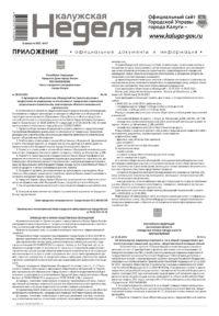 Приложение №7 от 25 февраля 2021 года