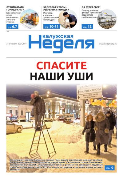 Газета «Калужская неделя» №7 от 25 февраля 2021 года