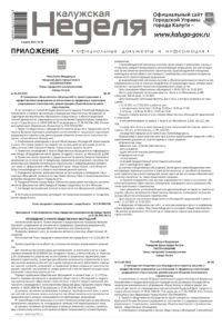 Приложение №8 от 4 марта 2021 года