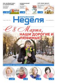 Газета «Калужская неделя» №8 от 4 марта 2021 года