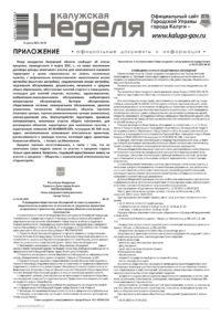 Приложение №9 от 11 марта 2021 года