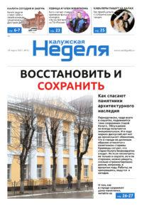 Газета «Калужская неделя» №10 от 18 марта 2021 года