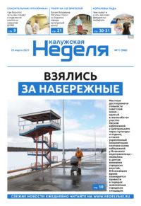 Газета «Калужская неделя» №11 от 25 марта 2021 года