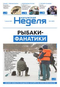 Газета «Калужская неделя» №12 от 1 апреля 2021 года