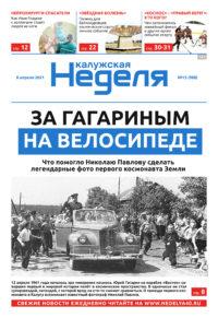 Газета «Калужская неделя» №13 от 8 апреля 2021 года