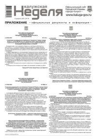 Приложение №14 от 15 апреля 2021 года