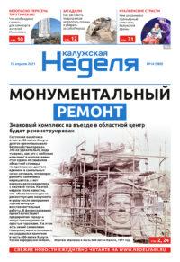 Газета «Калужская неделя» №14 от 15 апреля 2021 года