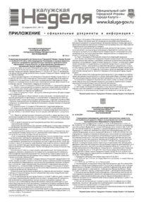 Приложение №15 от 22 апреля 2021 года