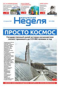 Газета «Калужская неделя» №15 от 22 апреля 2021 года