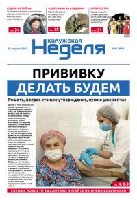 Газета «Калужская неделя» №16 от 29 апреля 2021 года