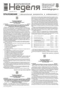 Приложение №17 от 6 мая 2021 года