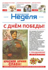 Газета «Калужская неделя» №17 от 6 мая 2021 года