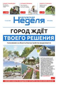 Газета «Калужская неделя» №18 от 13 мая 2021 года