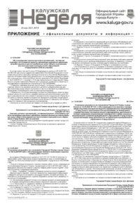 Приложение №19 от 20 мая 2021 года