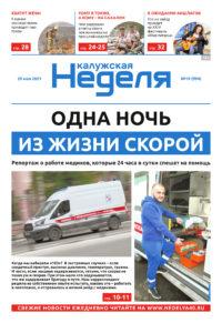 Газета «Калужская неделя» №19 от 20 мая 2021 года