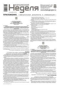 Приложение №20 от 27 мая 2021 года