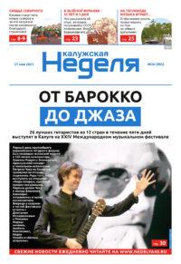 Газета «Калужская неделя» №20 от 27 мая 2021 года