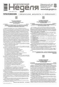Приложение №21 от 3 июня 2021 года