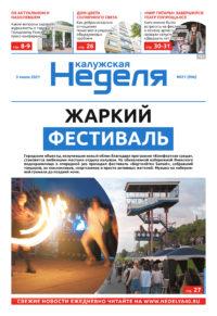 Газета «Калужская неделя» №21 от 3 июня 2021 года
