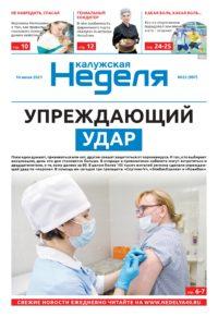 Газета «Калужская неделя» №22 от 10 июня 2021 года