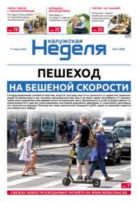 Газета «Калужская неделя» №23 от 17 июня 2021 года
