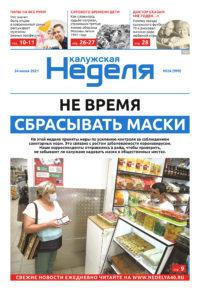 Газета «Калужская неделя» №24 от 24 июня 2021 года