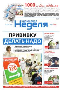 Газета «Калужская неделя» №25 от 1 июля 2021 года