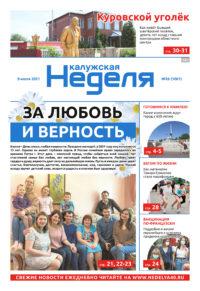 Газета «Калужская неделя» №26 от 8 июля 2021 года