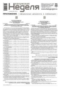 Приложение №28 от 22 июля 2021 года