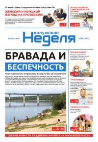 Газета «Калужская неделя» №28 от 22 июля 2021 года