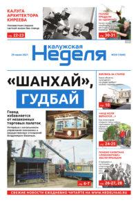 Газета «Калужская неделя» №29 от 29 июля 2021 года