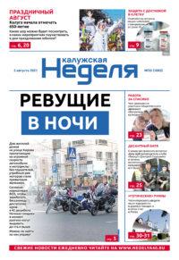 Газета «Калужская неделя» №30 от 5 августа 2021 года