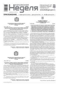 Приложение №30 от 5 августа 2021 года