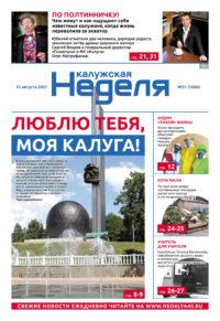 Газета «Калужская неделя» №31 от 12 августа 2021 года