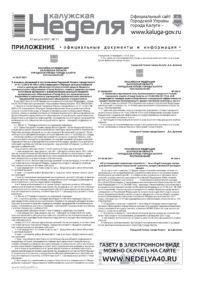 Приложение №31 от 12 августа 2021 года